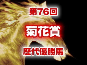 2015年 菊花賞 歴代の結果と配当
