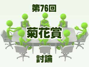 2015 菊花賞 2ch討論