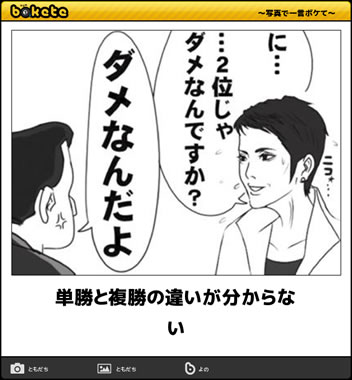 なぜ日本では単勝の売り上げが少ないの