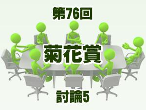 2015 菊花賞 2ch討論5