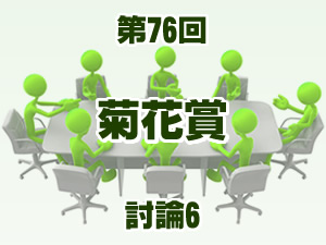 2015 菊花賞 2ch討論6