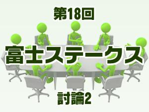 2015 富士ステークス 2ch討論2