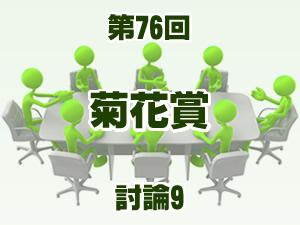 2015 菊花賞 2ch討論9