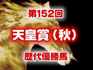 2015年 天皇賞(秋) 歴代の結果と配当