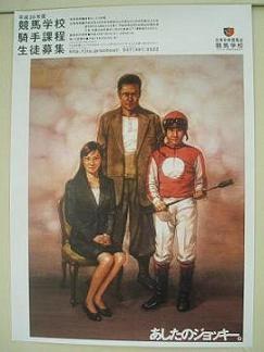 岩田ジュニアら8名が競馬学校騎手課程に合格!