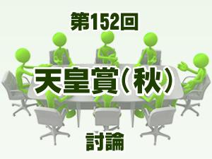 2015 天皇賞(秋) 2ch討論