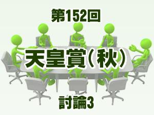 2015 天皇賞(秋) 2ch討論3