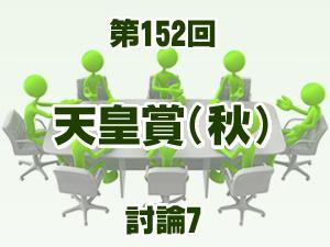 2015 天皇賞(秋) 2ch討論7