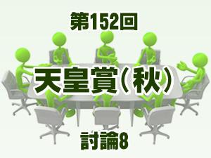 2015 天皇賞(秋) 2ch討論8