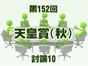2015 天皇賞(秋) 2ch討論10