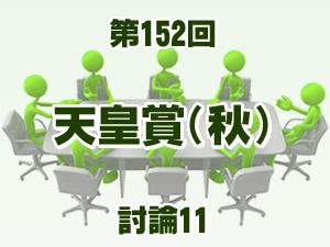 2015 天皇賞(秋) 2ch討論11