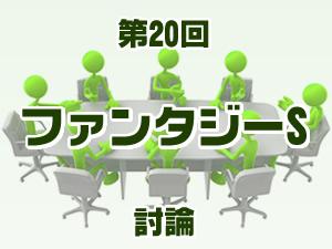 2015 ファンタジーステークス 2ch討論