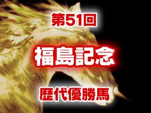 2015年 福島記念 歴代の結果と配当