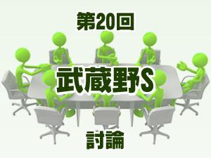 2015 武蔵野ステークス 2ch討論