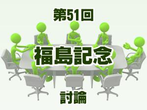 2015 福島記念 2ch討論