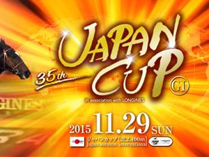 【ジャパンカップ】断然人気ラブリーデイ、2番人気ミッキークイーン
