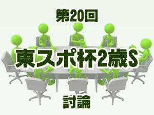 2015 東京スポーツ杯2歳ステークス 2ch討論