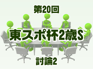 2015 東京スポーツ杯2歳ステークス 2ch討論2