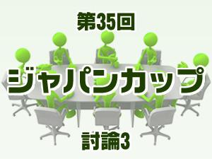 2015 ジャパンカップ 2ch討論3