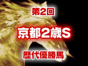 2015年 京都2歳ステークス 歴代の結果と配当