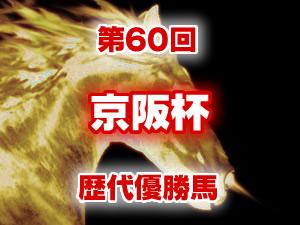 2015年 京阪杯 歴代の結果と配当