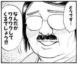 【ジャパンカップ】イトウ陣営が日本馬をレベル低いと一蹴