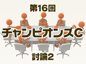 2015 チャンピオンズカップ 2ch討論2