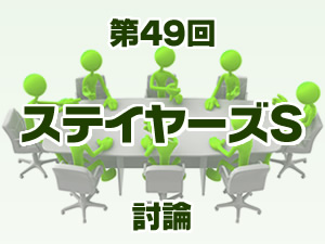 2015 ステイヤーズステークス 2ch討論