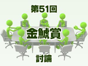 2015 金鯱賞 2ch討論