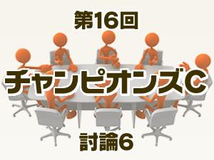 2015 チャンピオンズカップ 2ch討論6
