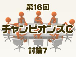2015 チャンピオンズカップ 2ch討論7