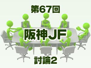 2015 阪神ジュベナイルフィリーズ 2ch討論 2ch討論2
