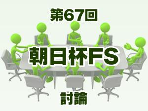 2015 朝日杯フューチュリティステークス 2ch討論