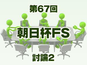 2015 朝日杯フューチュリティステークス 2ch討論2