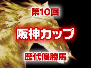2015年 阪神カップ 歴代の結果と配当