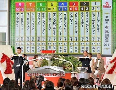 【有馬記念 枠順決定】2枠4番ラブリーデイ、8枠15番ゴールドシップ