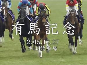 角居調教師「有馬はチャンピオンを決めるレースではない。ただのお祭り」