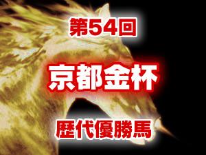 2016年 京都金杯 歴代の結果と配当