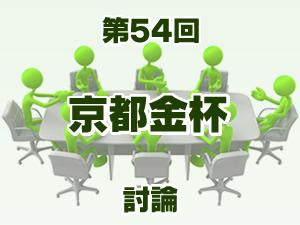 2016 京都金杯 2ch討論