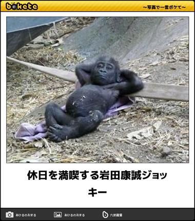 【悲報】岩田もう手遅れ
