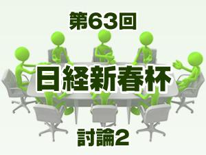 2016 日経新春杯 2ch討論2
