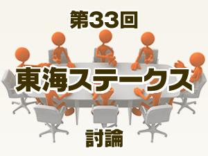 2016 東海ステークス 2ch討論