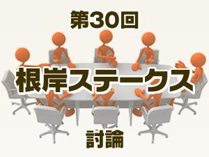 2016 根岸ステークス 2ch討論
