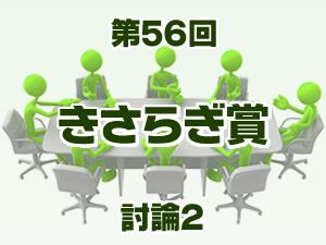 2016 きさらぎ賞 2ch討論2