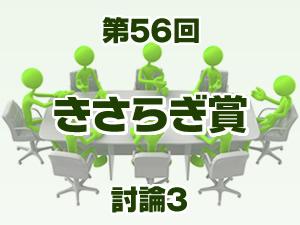 2016 きさらぎ賞 2ch討論3