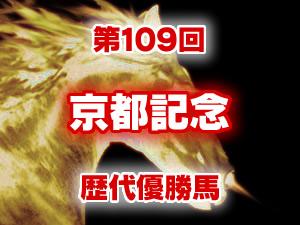 2016年 京都記念 歴代の結果と配当