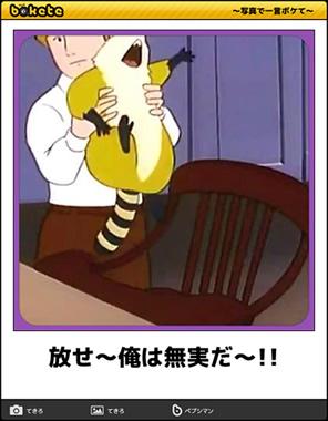 岩田「俺は無実や」
