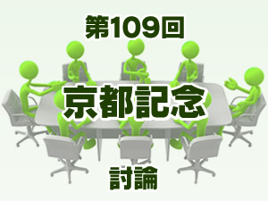 2016 京都記念 2ch討論