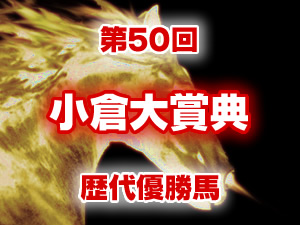 2016年 小倉大賞典 歴代の結果と配当