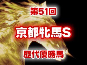 2016年 京都牝馬ステークス 歴代の結果と配当